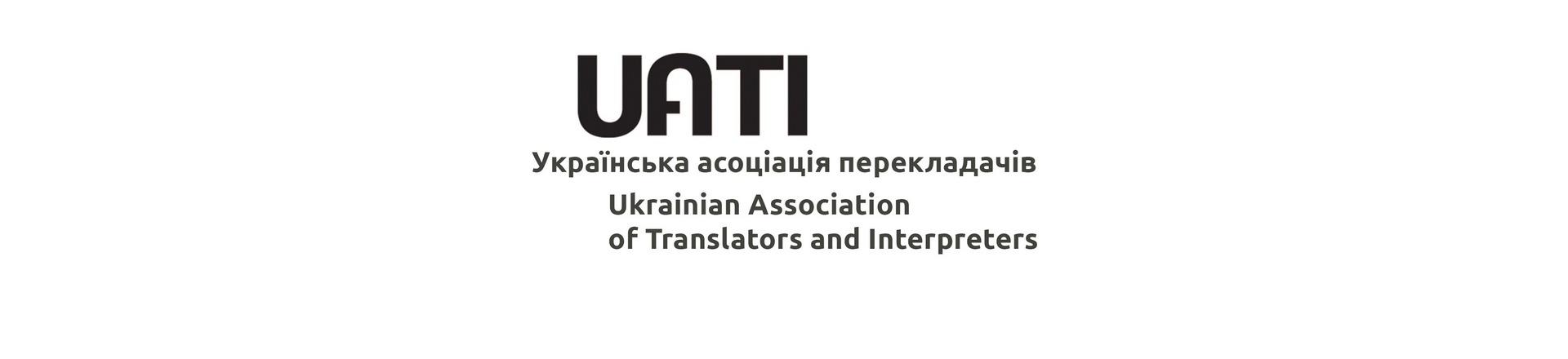 Вступ до Української асоціації перекладачів